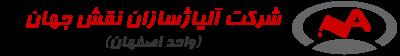 شرکت آلیاژسازان نقش جهان اصفهان